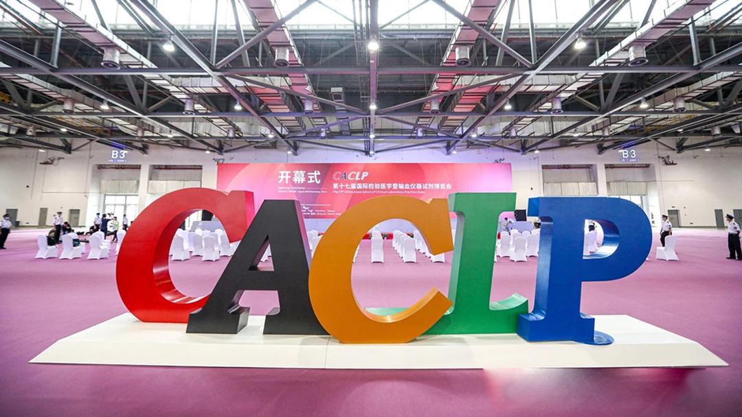 CACLP 2020 同台展出 共赢未来