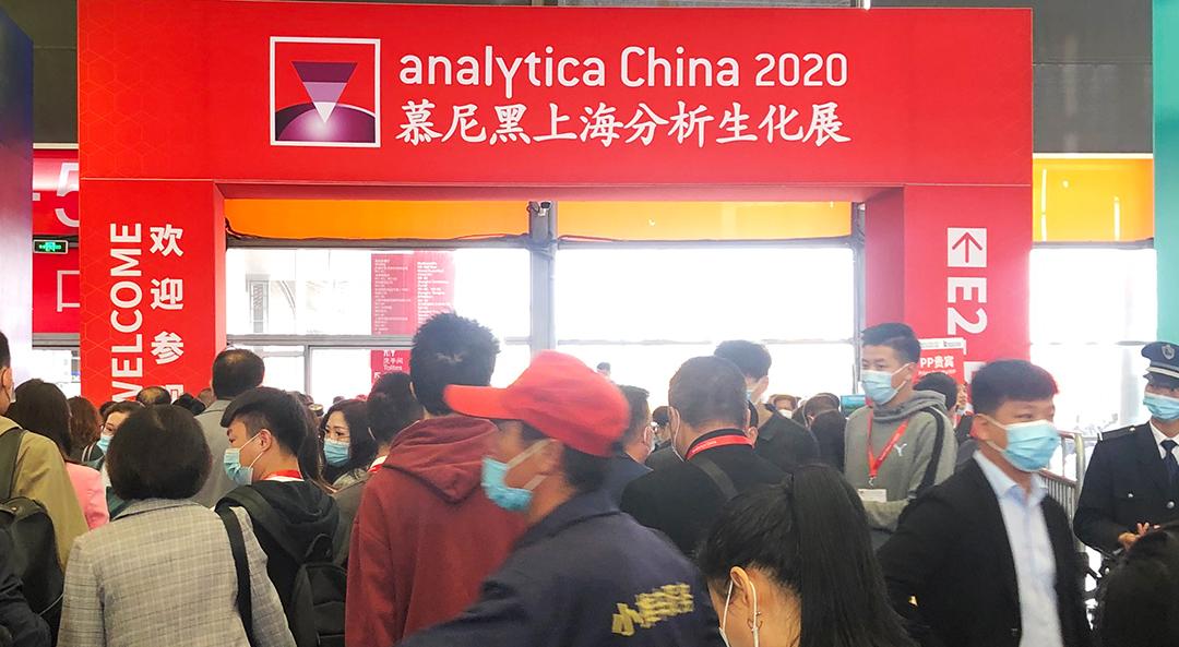 2020 | 慕尼黑上海分析生化展圆满收官!