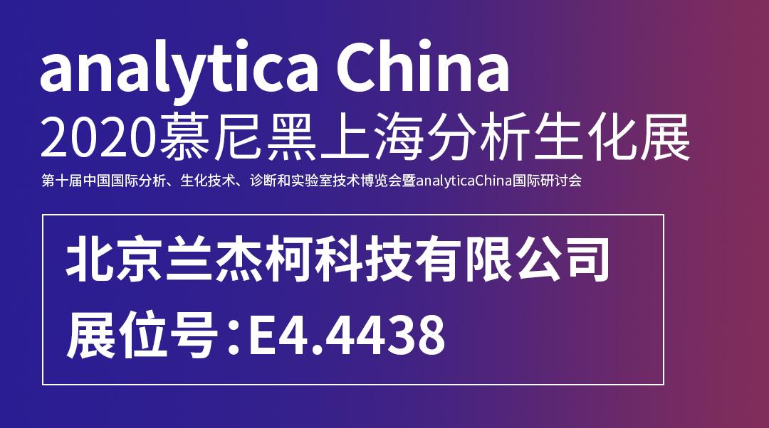 2020慕尼黑上海分析生化展我们来了—展位号:E4.4438
